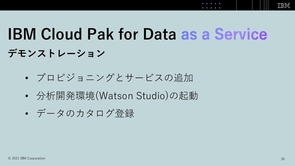 IBM Cloud Pak for Data デモンストレーション • プロビジョニングとサー...