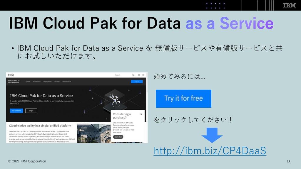 • IBM Cloud Pak for Data as a Service を 無償版サービス...