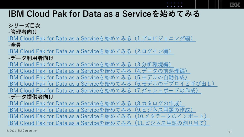 IBM Cloud Pak for Data as a Serviceを始めてみる 38 シリ...