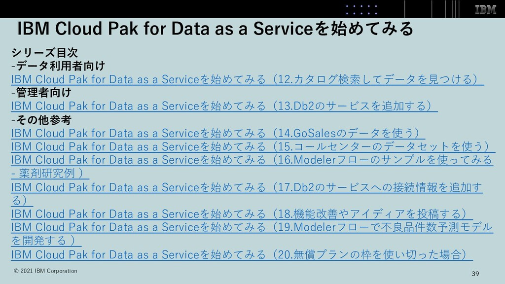 IBM Cloud Pak for Data as a Serviceを始めてみる 39 シリ...