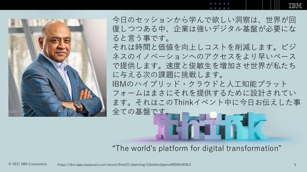 5 © 2021 IBM Corporation 今⽇のセッションから学んで欲しい洞察は、世界...