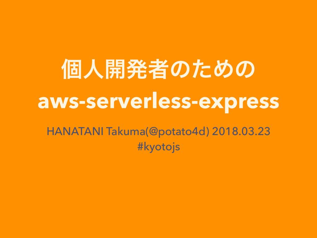 ݸਓ։ൃऀͷͨΊͷ aws-serverless-express HANATANI Takum...