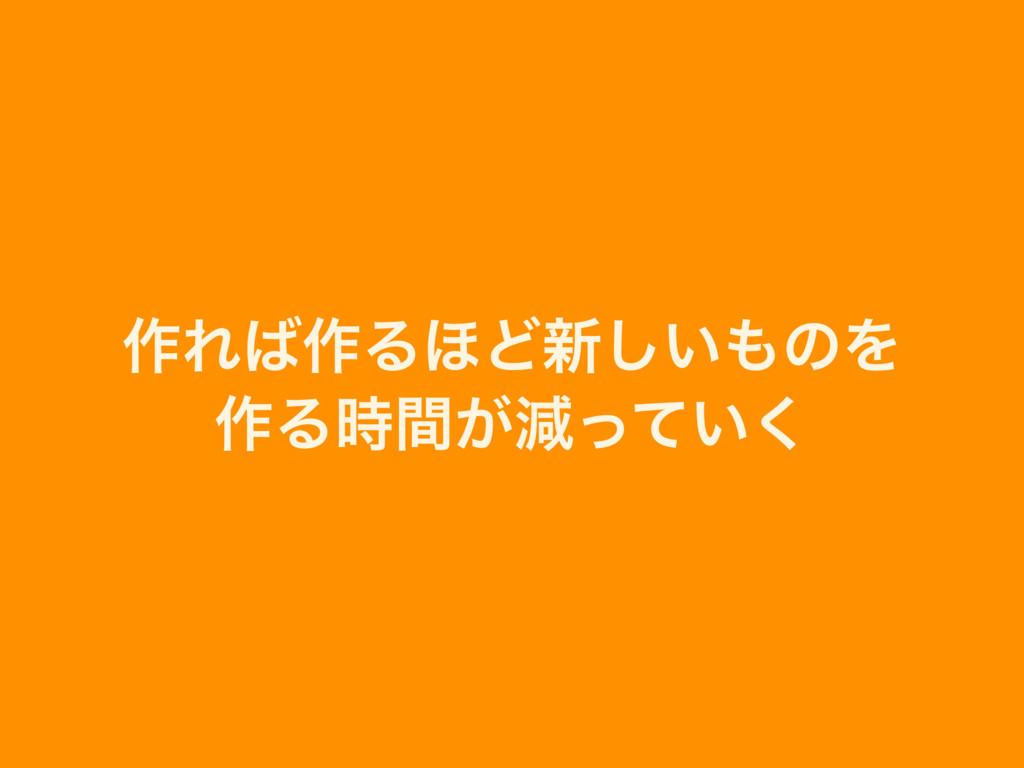 ࡞Ε࡞Δ΄Ͳ৽͍͠ͷΛ ࡞Δ͕ؒݮ͍ͬͯ͘