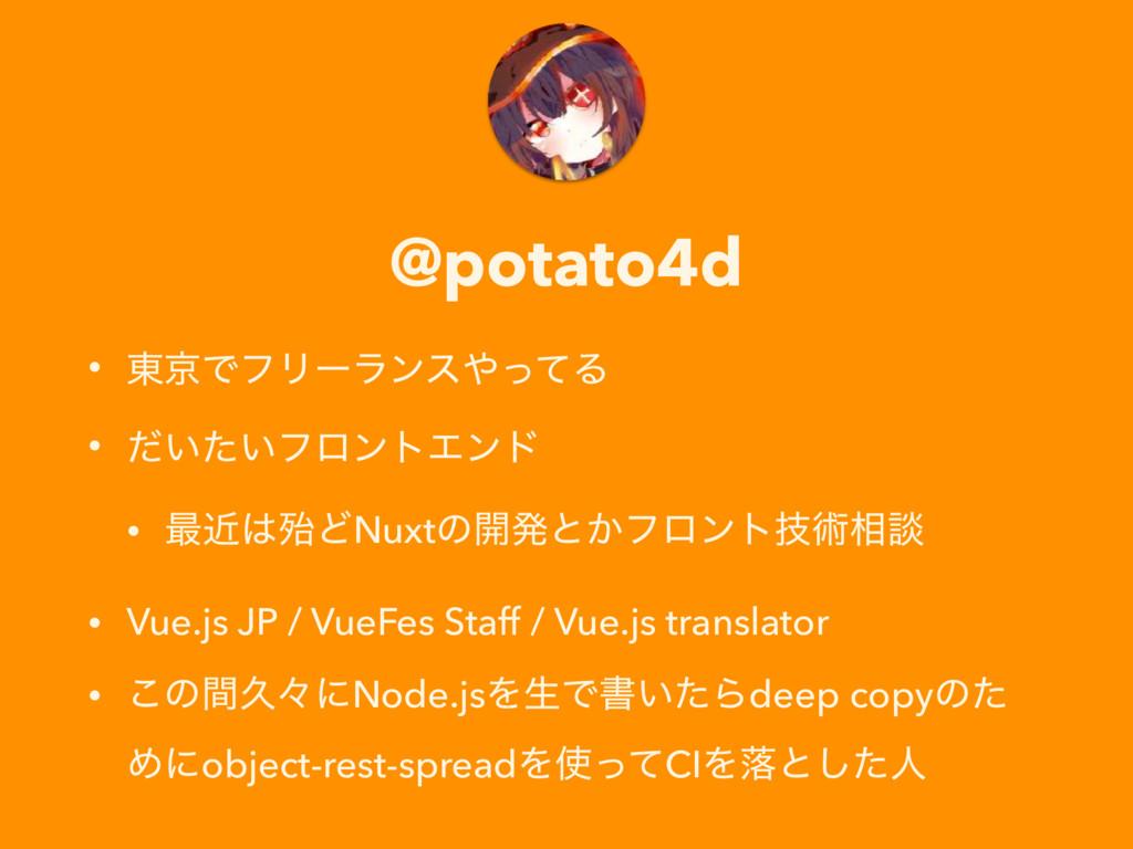 @potato4d • ౦ژͰϑϦʔϥϯεͬͯΔ • ͍͍ͩͨϑϩϯτΤϯυ • ࠷ۙຆͲ...