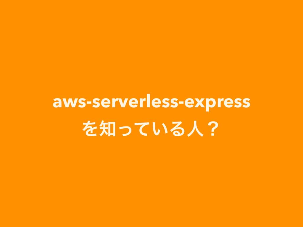 aws-serverless-express Λ͍ͬͯΔਓʁ