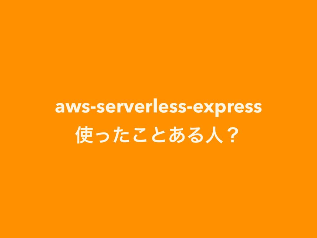 aws-serverless-express ͬͨ͜ͱ͋Δਓʁ