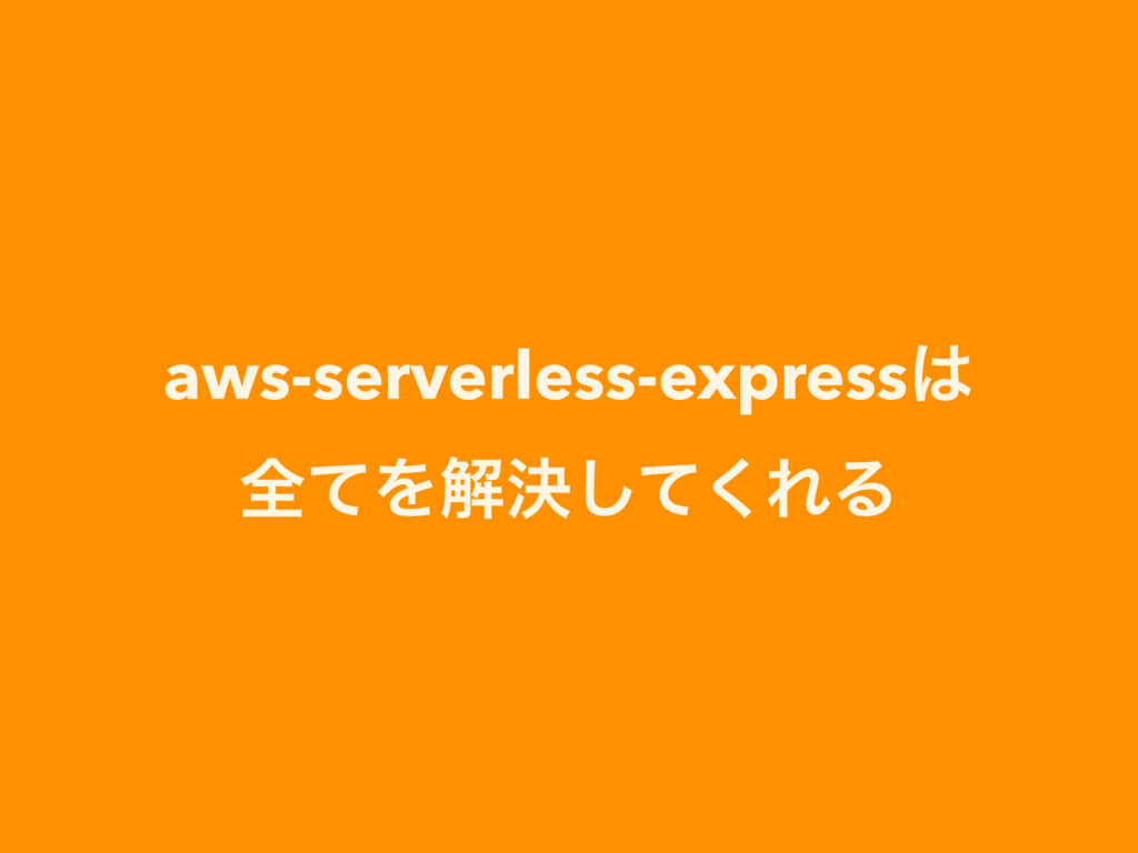 aws-serverless-express શͯΛղܾͯ͘͠ΕΔ