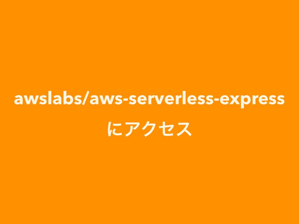 awslabs/aws-serverless-express ʹΞΫηε
