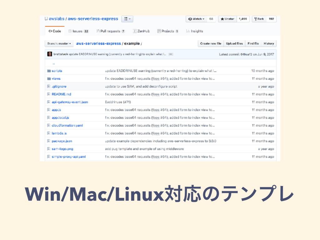 Win/Mac/LinuxରԠͷςϯϓϨ