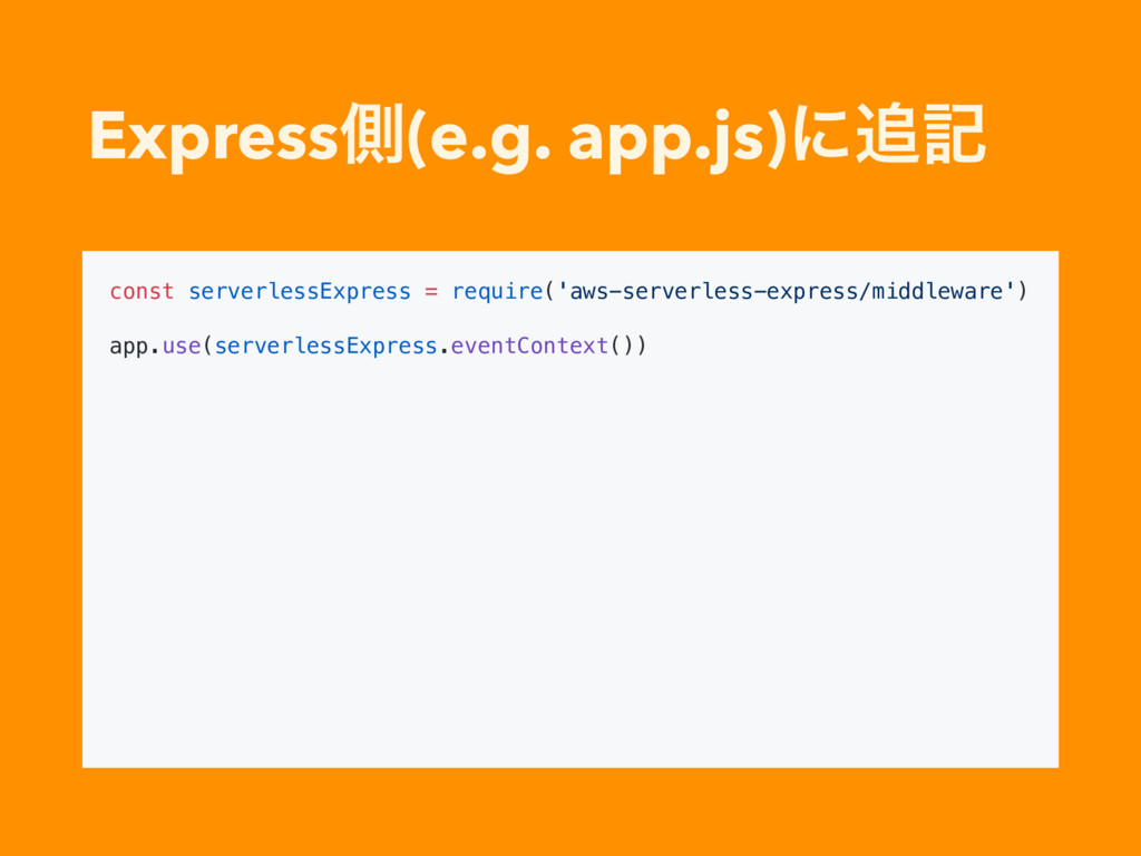Expressଆ(e.g. app.js)ʹه const serverlessExpres...