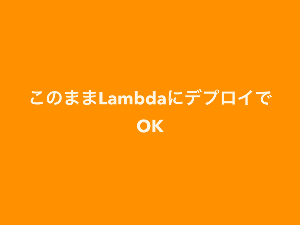 ͜ͷ··LambdaʹσϓϩΠͰ OK