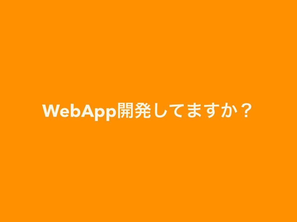 WebApp։ൃͯ͠·͔͢ʁ