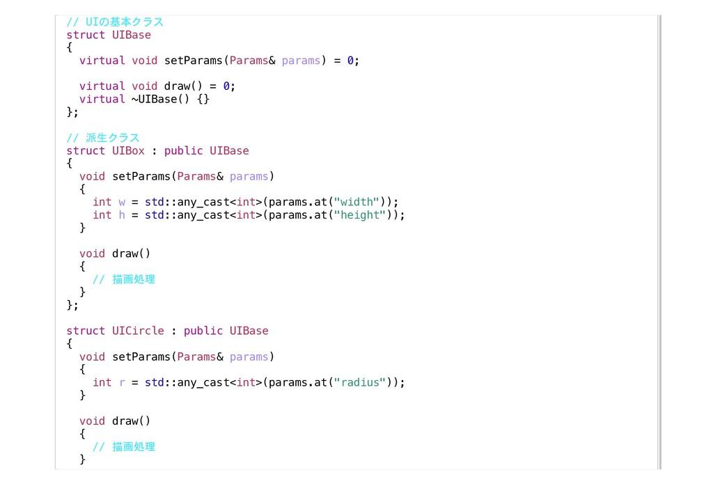 // UI struct UIBase { virtual void setParams(Pa...
