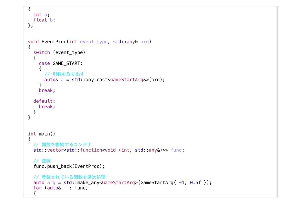 { int a; float b; }; void EventProc(int event_t...