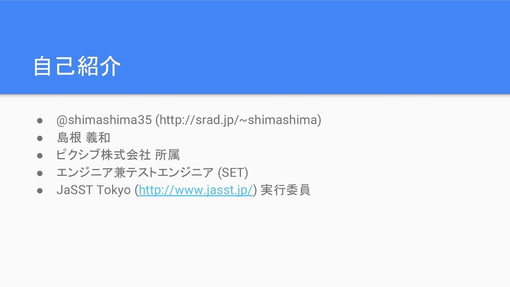 自己紹介 ● @shimashima35 (http://srad.jp/~shimashim...