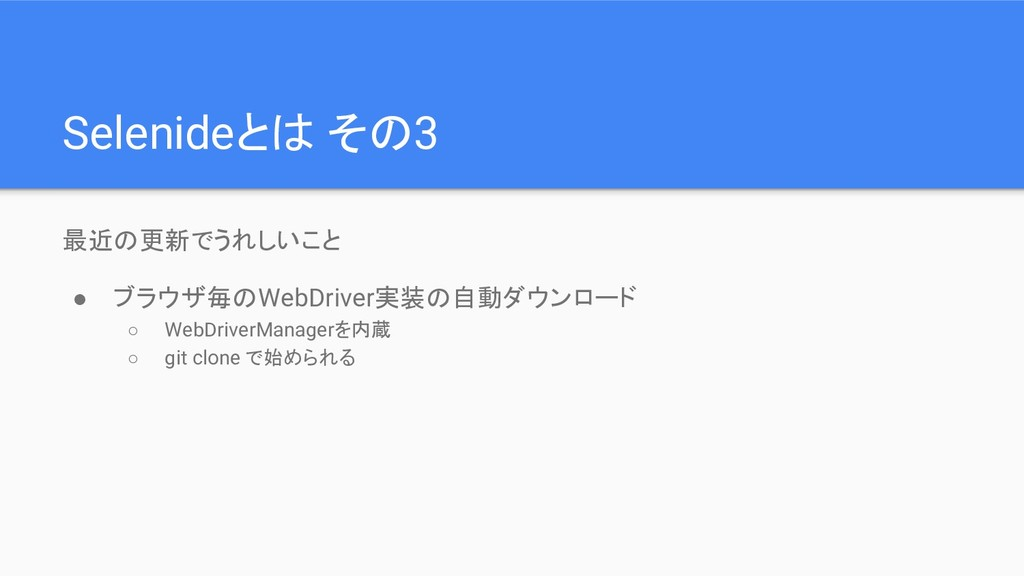 Selenideとは その3 最近の更新でうれしいこと ● ブラウザ毎のWebDriver実装...