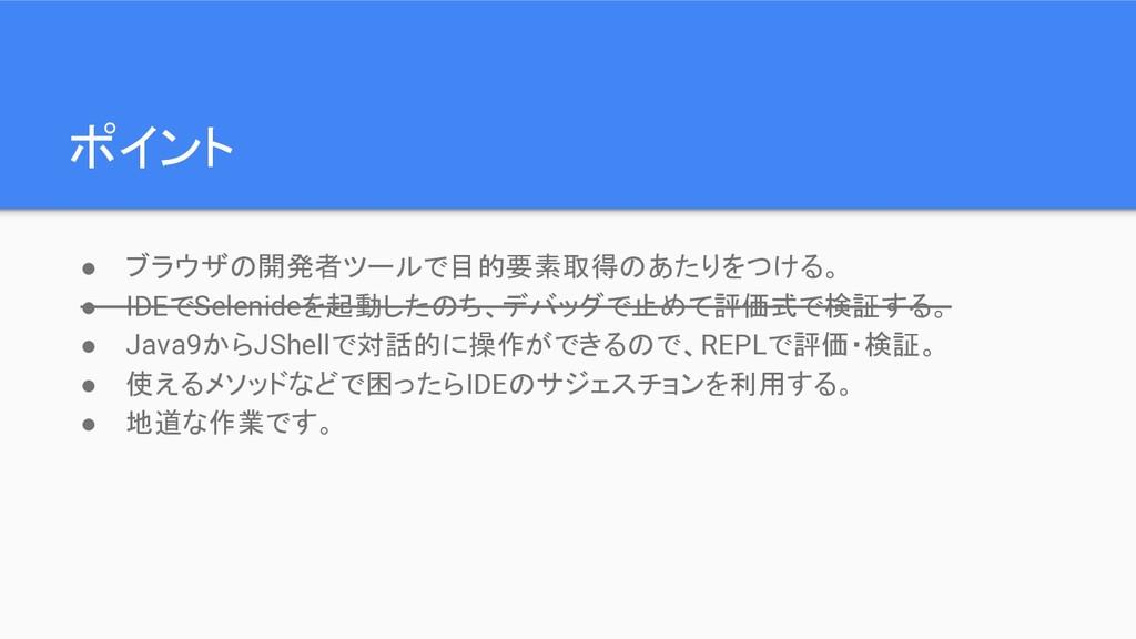 ポイント ● ブラウザの開発者ツールで目的要素取得のあたりをつける。 ● IDEでSeleni...