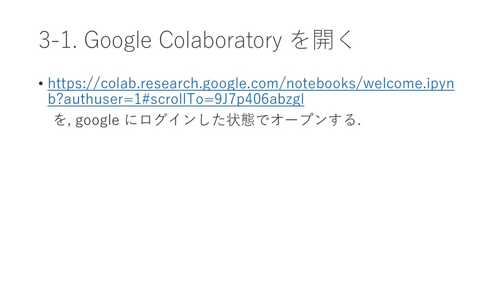 3-1. Google Colaboratory を開く • https://colab.re...