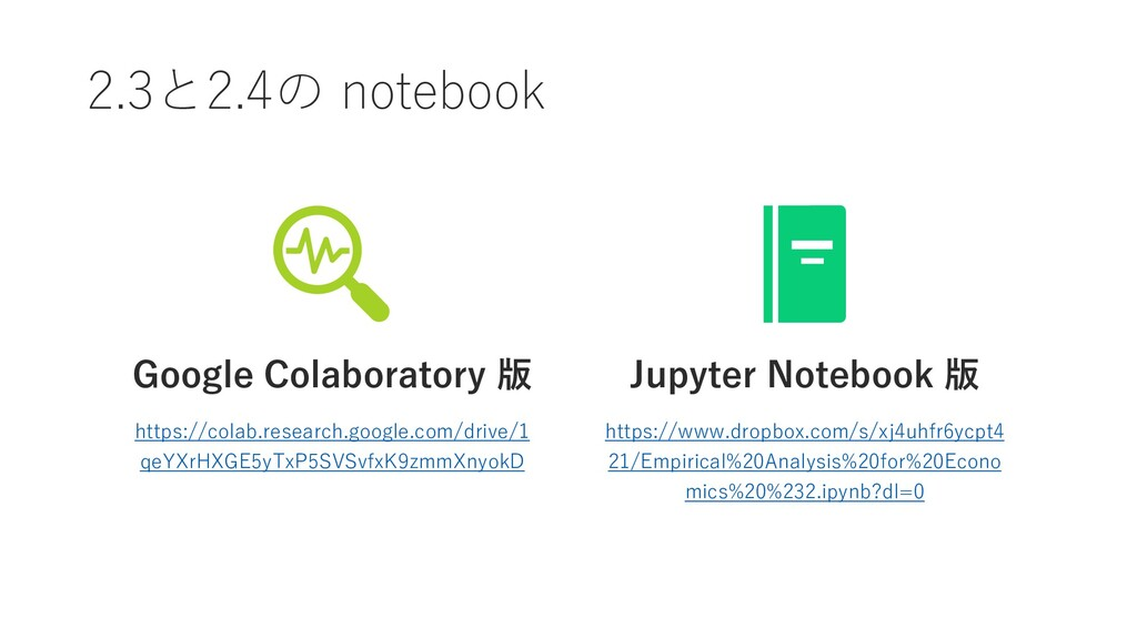 2.3と2.4の notebook Google Colaboratory 版 https:/...