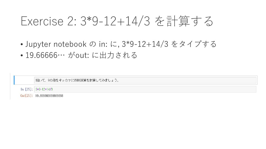 Exercise 2: 3*9-12+14/3 を計算する • Jupyter noteboo...