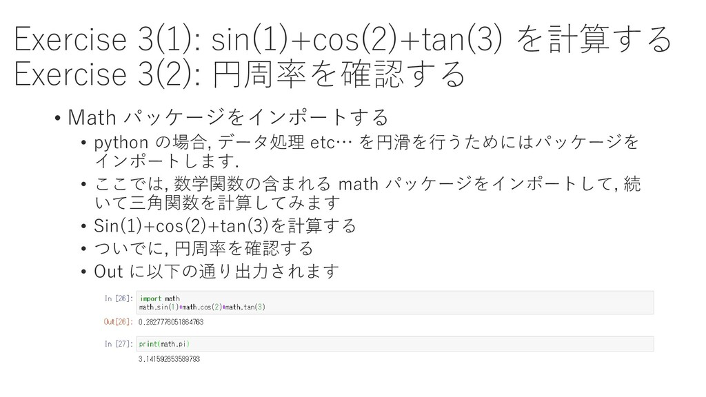 Exercise 3(1): sin(1)+cos(2)+tan(3) を計算する Exerc...