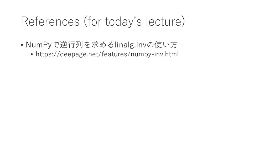 References (for today's lecture) • NumPyで逆行列を求め...