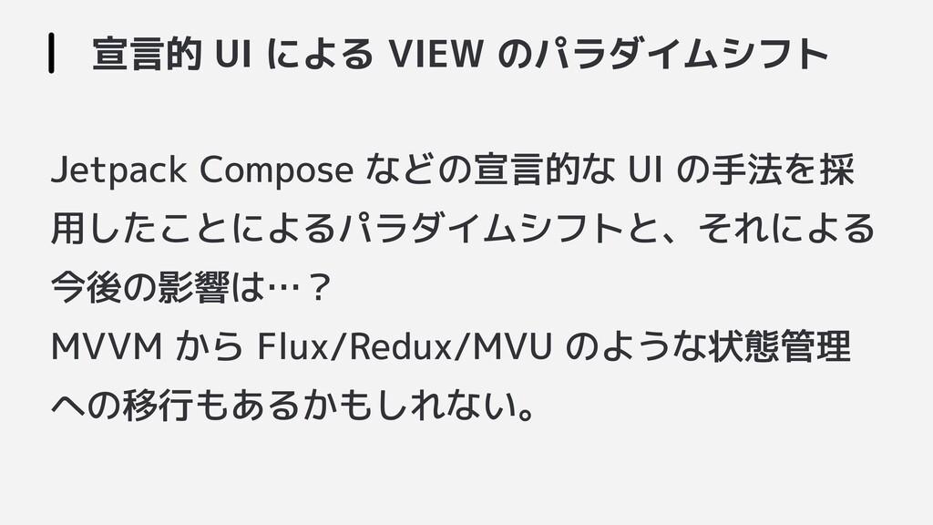 Jetpack Compose などの宣言的な UI の手法を採 用したことによるパラダイムシ...