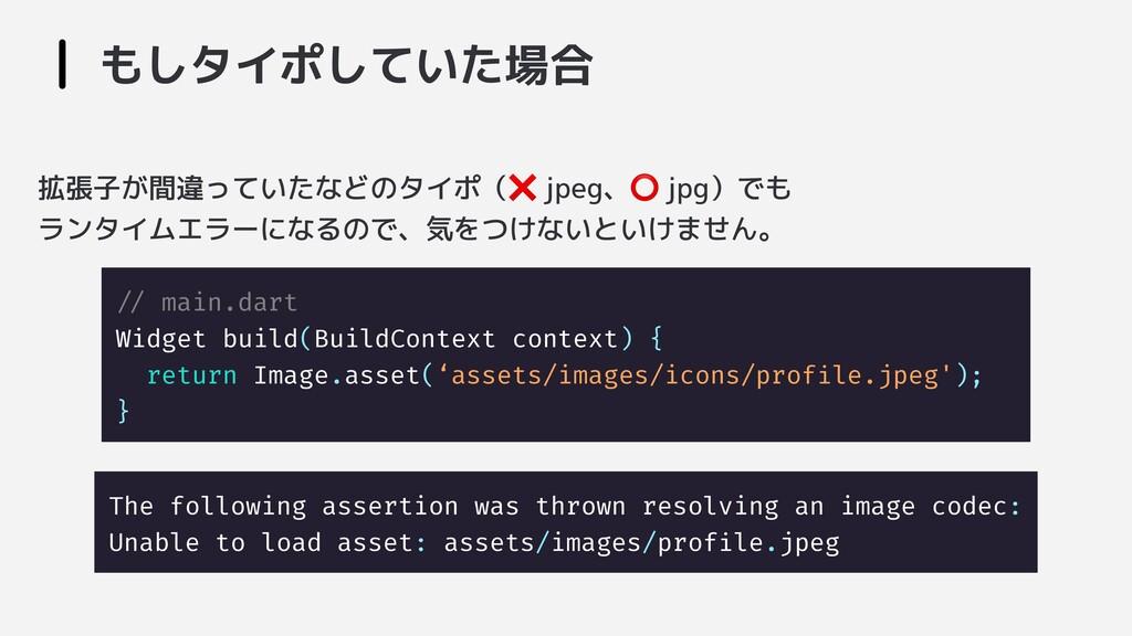 もしタイポしていた場合 拡張子が間違っていたなどのタイポ(❌ jpeg、⭕ jpg)でも ラン...