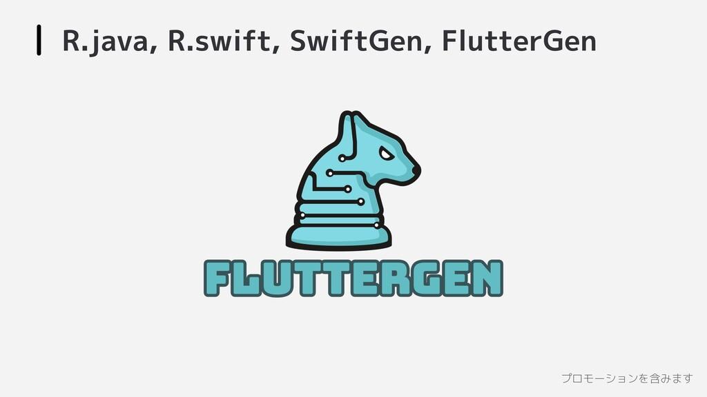 R.java, R.swift, SwiftGen, FlutterGen プロモーションを含...