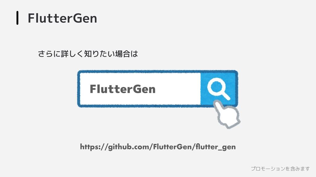 FlutterGen プロモーションを含みます FlutterGen https://gith...