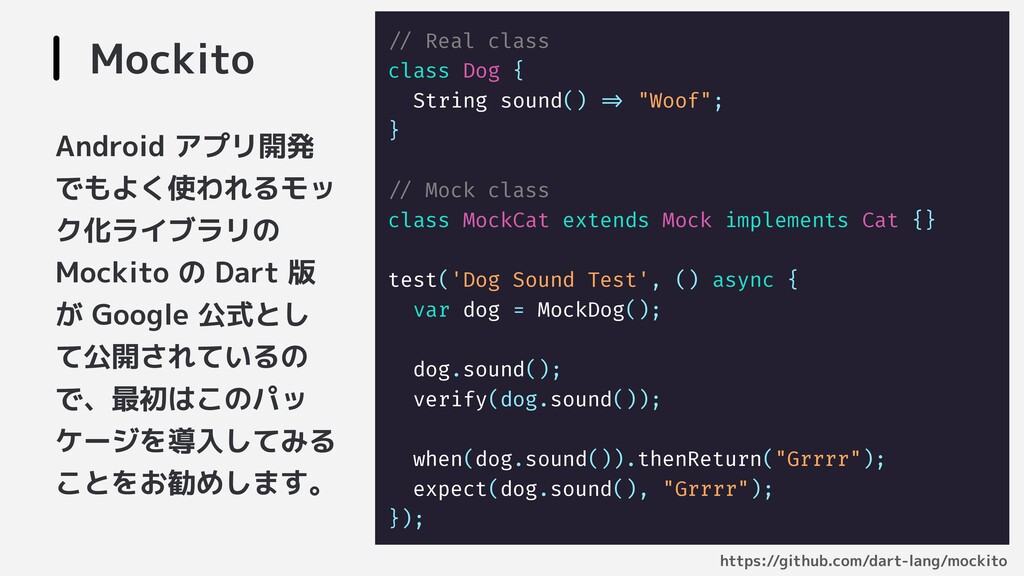 Mockito /// Real class class Dog { String sound...