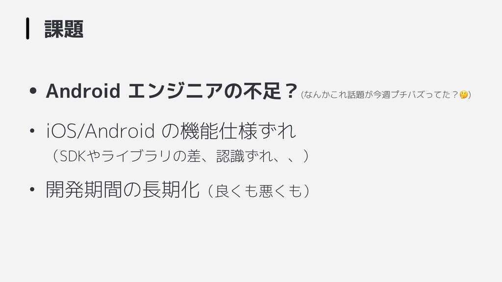 • Android エンジニアの不足?(なんかこれ話題が今週プチバズってた?) • iOS/A...