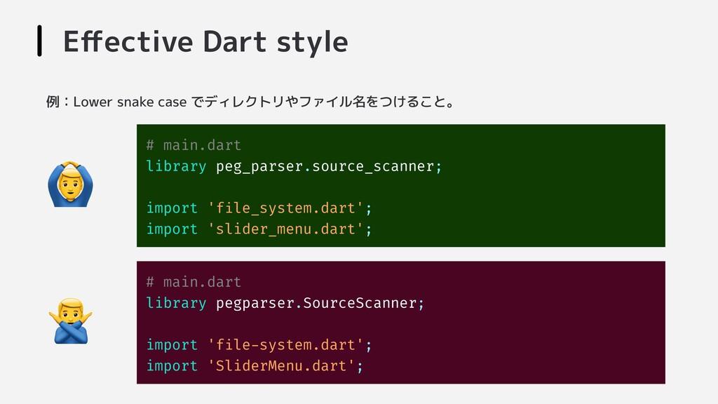 Effective Dart style # main.dart library peg_par...