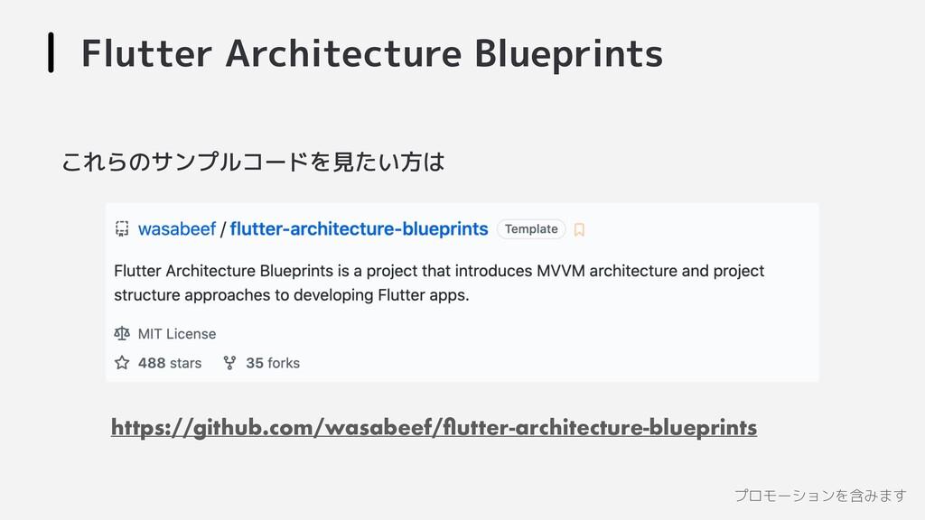 Flutter Architecture Blueprints プロモーションを含みます ht...