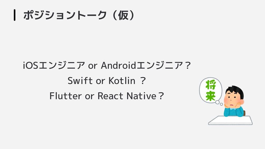 ポジショントーク(仮) iOSエンジニア or Androidエンジニア? Swift or ...