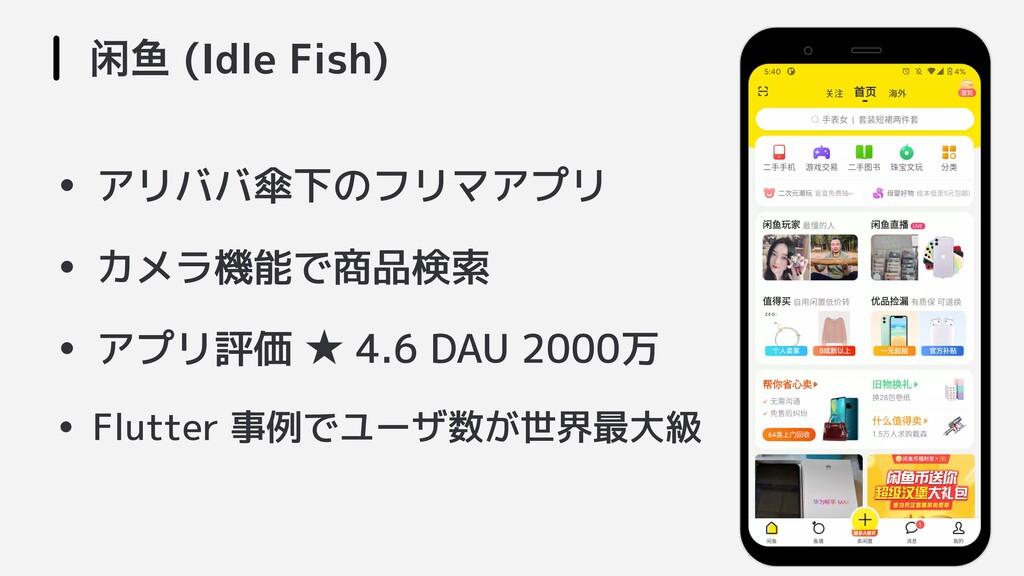 • アリババ傘下のフリマアプリ • カメラ機能で商品検索 • アプリ評価 ★ 4.6 DAU ...