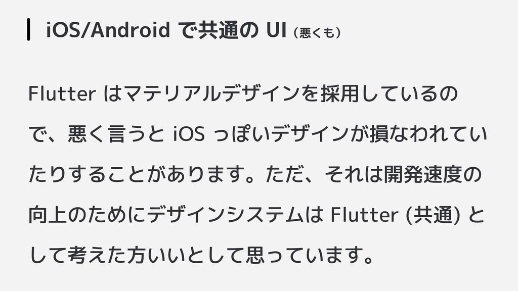 iOS/Android で共通の UI(悪くも) Flutter はマテリアルデザインを採用し...