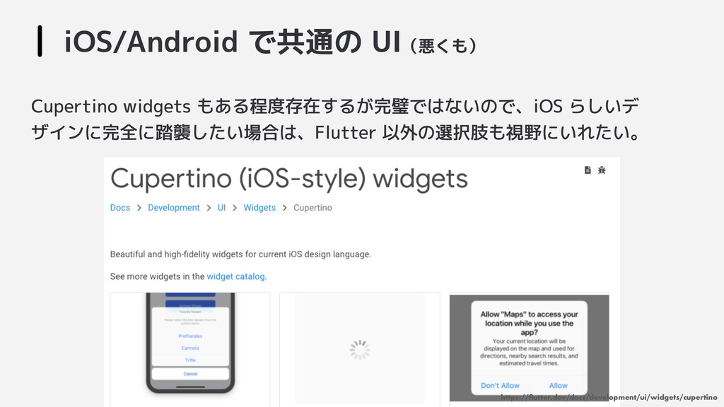 iOS/Android で共通の UI(悪くも) https://flutter.dev/doc...