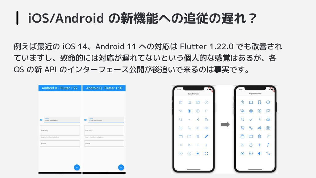 iOS/Android の新機能への追従の遅れ? 例えば最近の iOS 14、Android ...