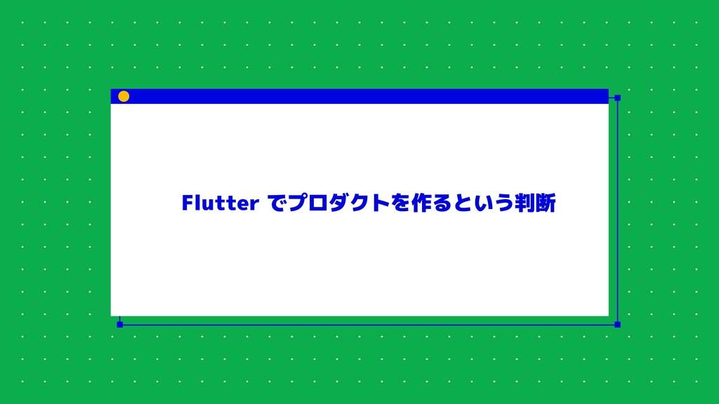 Flutter でプロダクトを作るという判断