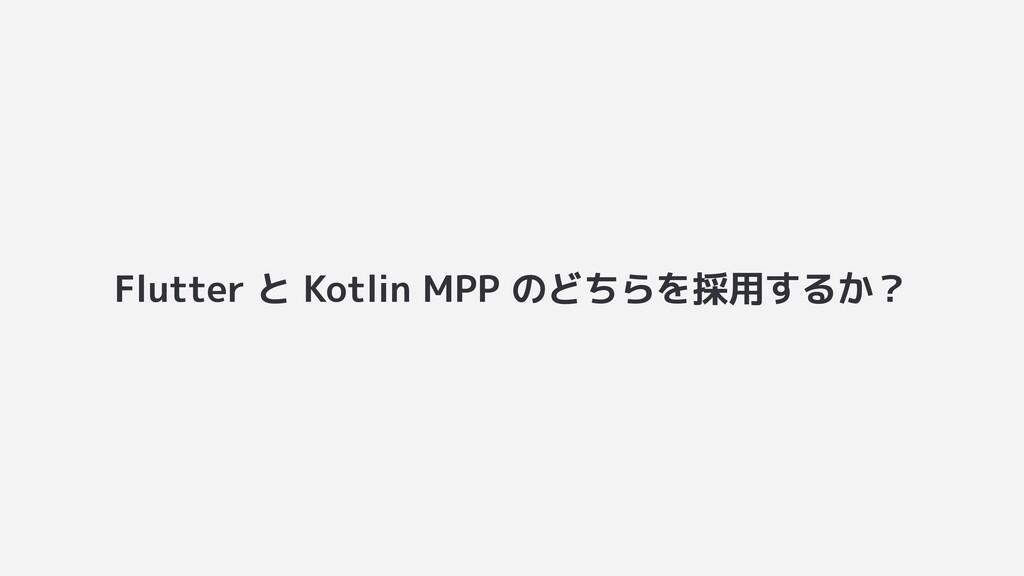 Flutter と Kotlin MPP のどちらを採用するか?