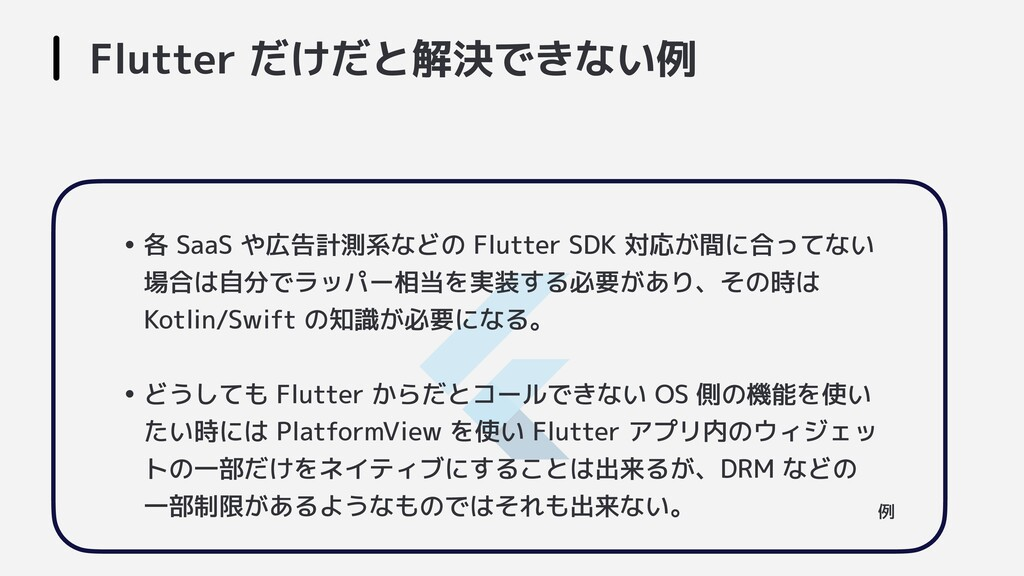 Flutter だけだと解決できない例 • 各 SaaS や広告計測系などの Flutter ...