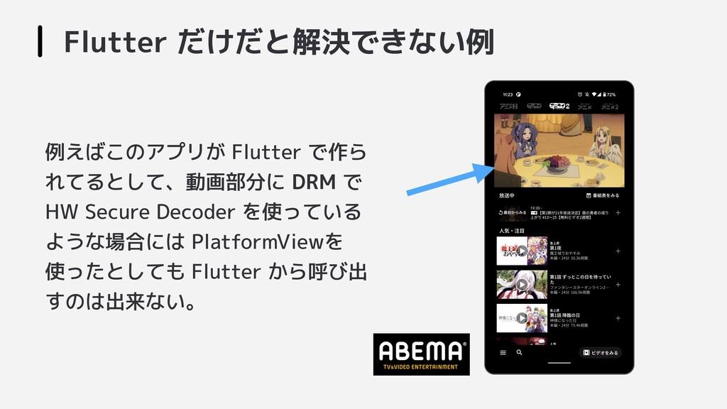 Flutter だけだと解決できない例 例えばこのアプリが Flutter で作ら れてるとし...