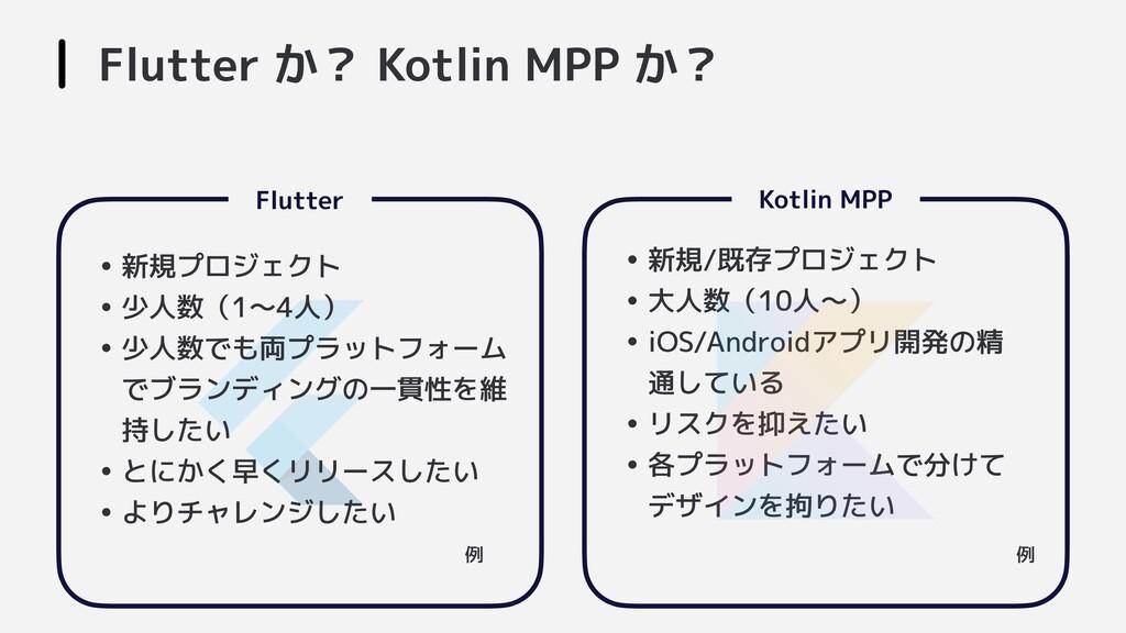 Flutter か? Kotlin MPP か?  Flutter   Kotlin MPP ...
