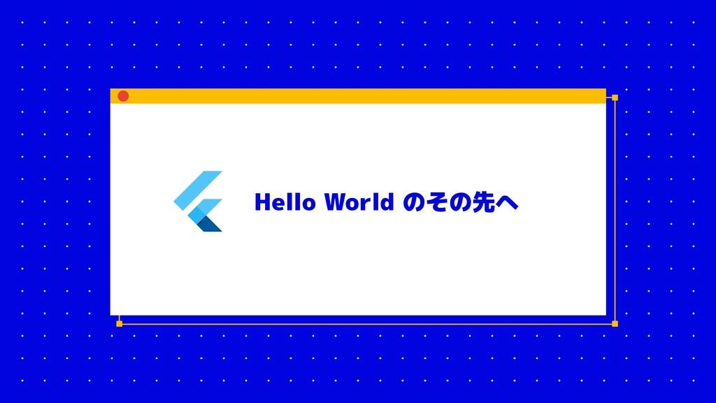 Hello World のその先へ