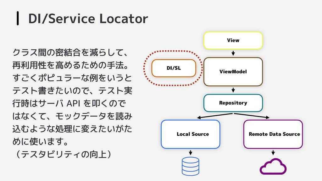 DI/Service Locator View Repository ViewModel Lo...