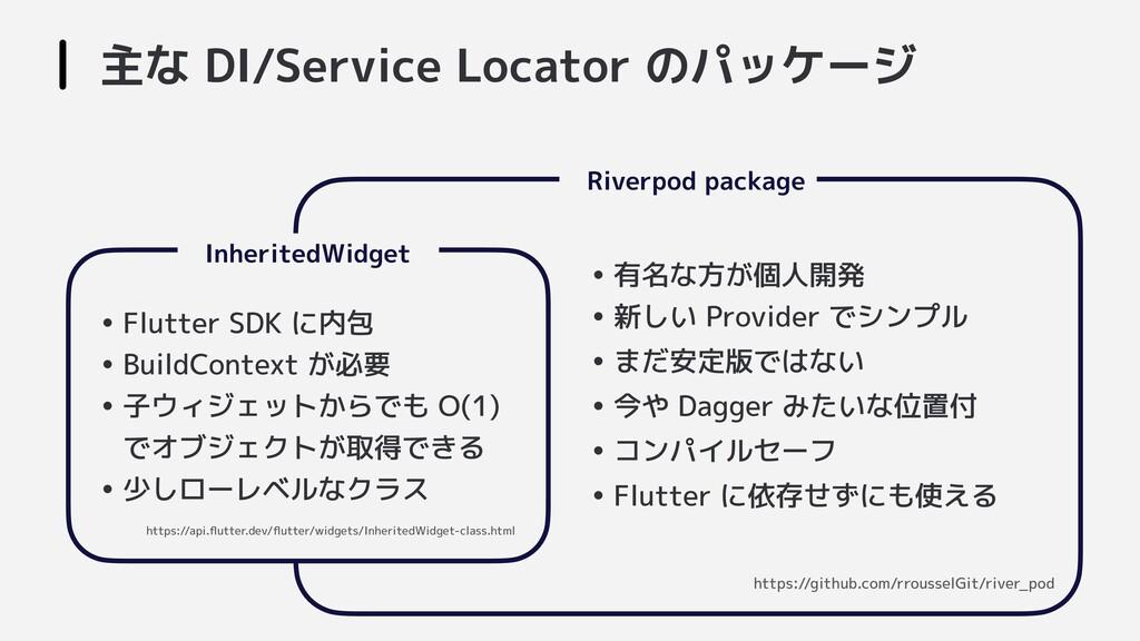 主な DI/Service Locator のパッケージ  InheritedWidget  ...