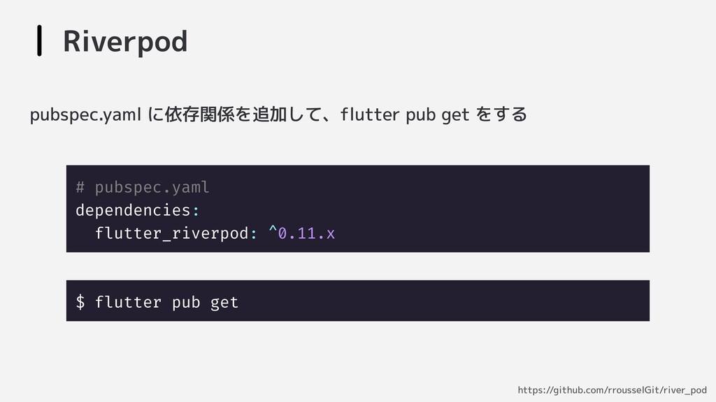 Riverpod # pubspec.yaml dependencies: flutter_r...