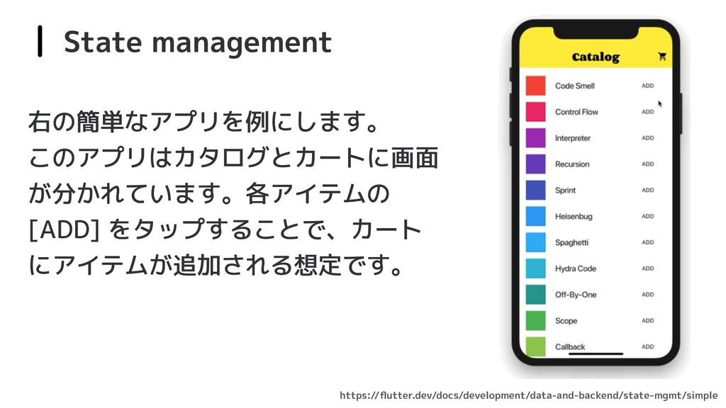 State management 右の簡単なアプリを例にします。 このアプリはカタログとカート...