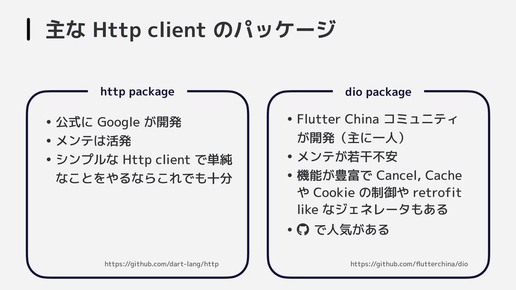 主な Http client のパッケージ  http package   dio packa...